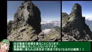 【ゆっくり】ポケモンGO 西穂奥穂山頂&ジャンダルム攻略RTA(後半)
