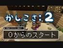 【Minecraft】僕らはきっと勇者になれないPart15【実況プレイ】