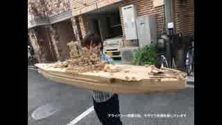 【材料費250円】ダンボールで戦艦大和作っ