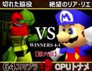【第六回】64スマブラCPUトナメ実況【WINNERS側準々決勝第一試合】