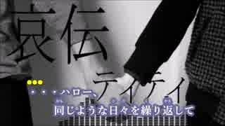 【ニコカラ】哀伝ティティ《カンザキイオ