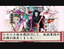 ※手直し前 【ゆっくり解説】歌舞伎への誘い~歌舞伎観劇の手引き~【超歌舞伎2018支援】
