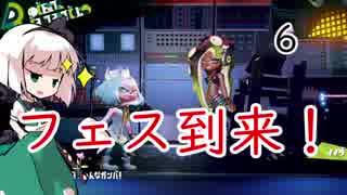 【スプラトゥーン2】めざせ一人前!妖夢のスプラ2奮闘記6【ゆっくり実況】