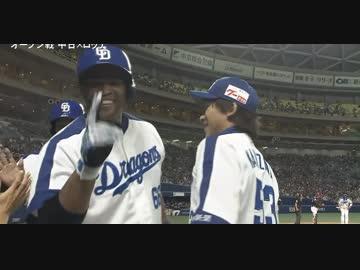 【プロ野球】中日ビシエド、逆方向へ弾丸ライナーHR