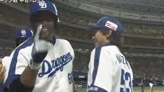 【プロ野球】中日ビシエド、逆方向へ弾丸