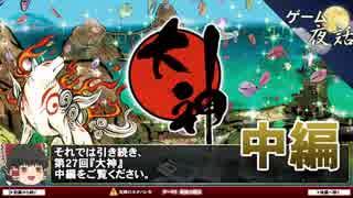 【ゲーム夜話】大神-ゲームゆっくり解説【第27回-中編】