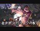【LoL】全チャンプSランクの旅【ドクタームンド】Patch 8.6 (42/140)