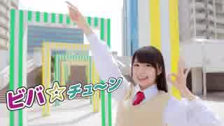 【神沢有紗】ビバ☆チューン【オリジナル振