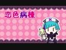 【白猫人力】ミントちゃんで恋色な病棟【UTAU式人力】