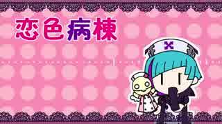 【白猫人力】ミントちゃんで恋色な病棟【UTAU式人力】 thumbnail