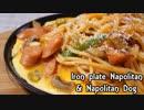 【超料理動画投稿祭】鉄板ナポリタン&ナポリタンドッグ