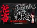 【社畜Vtuber】社畜共の争いを楽しむ悪の事業主の遊び【PUBG】
