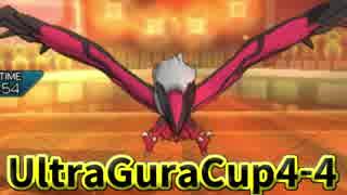 【ポケモンUSM】第4回ウルトラヤラカップ④