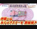 【鉄板焼き03】あらびきステーキ鉄板焼き!【BBQshuzo39】
