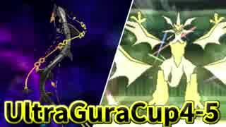 【ポケモンUSM】第4回ウルトラボラカップ⑤【仲間大会】