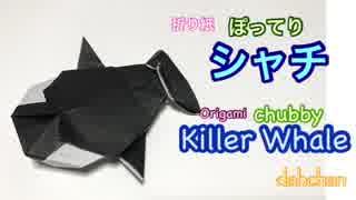 折り紙 ぽってり シャチ