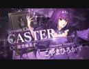 【FGO第二部】Fate/Grand Order 第6弾 キャスター編 4週連続・全8種クラス別TV-CM