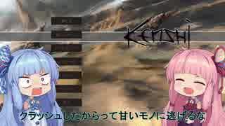 【Kenshi】早口姉妹のKenshi初見プレイpart47【VOICEROID】