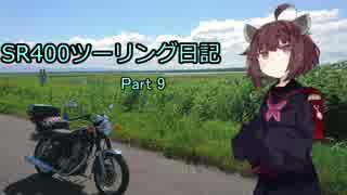 【東北きりたん車載】SR400ツーリング日記 Part9
