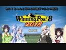 【VOICEROID実況】あかりちゃんと始める知識ゼロからの競馬道01話【WinningPost8】