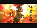 紅葉愛唄~モーショントレース~/鬼徹mp4