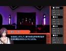 【ゆっくりTRPG】黒い航跡~第四話【大正CoC】