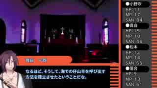 【ゆっくりTRPG】黒い航跡~第四話【大正C