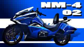 【近未来】地球防衛バイク  NM-4 02【納車