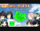 【刀剣乱舞】孤島のメリークリスマス パート8(解説・返信回)【CoCリプレイ】