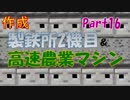 イノシシマイクラ【Minecraft】#16 勘違いはよくあること(ゴーレムトラップ2機目...