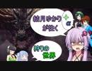 【MHW】結月ゆかり+αが往く狩りの世界part3【VOICEROID&オリキャラ実況】