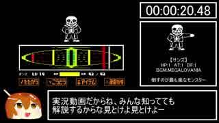 【RTA】Undertale Gルート サンズ戦のみ【