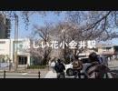 CM恋しい花小金井駅