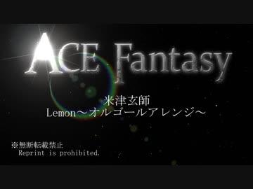 【米津玄師】 Lemon ~オルゴールフルアレンジ~ 【ACE Fantasy】