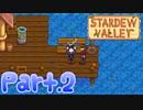 【StardewValley】田舎町で暮らそう【実況】 Part2