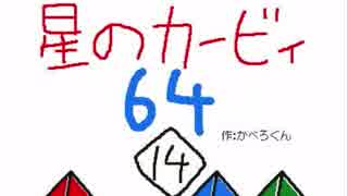 星のカービィ64 2/5 【うごくメモ帳3