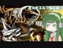 【ドラゴンズクラウン】ずんだエルフ騒乱録#8【VOICEROID実況】