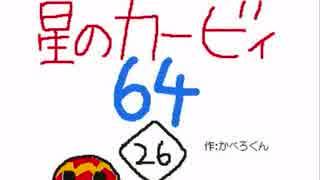 星のカービィ64 3/5 【うごくメモ帳3D】