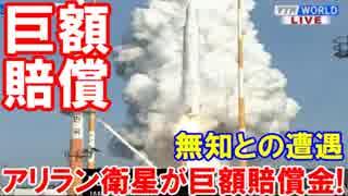 【韓国アリラン衛星が巨額賠償金】 混乱・
