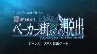 【FGO新作ゲーム】Fate/Grand Order×リアル脱出ゲーム「謎特異点Ⅰ ベーカー街からの脱出」
