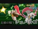 【ポケモンUSM】神剣使いの中堅戦記Part4【シュバルゴ】