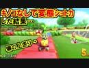 ショトカをキノコなしで強引にやったマリオカート8DX(364)