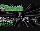 【Terraria】ハードコアでterraria最強完璧を目指す ~part73~