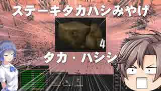 【Kenshi】世紀末ステーキハウス タカハシ Part3[CeVIO]