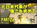 【マリオカート8DX】元日本代表が強さを求めて PART26