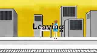 【UTAUオリジナル】leaving【廻音シュウ】