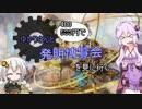【MTG】ゆかりさんと500円で発明博覧会を見に行く+#8【モダン】