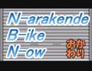 NBN-おかわり Part.18『三重県津市うなつー編』