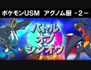 【ポケモンUSM】アグノム厨-2-【バトルオ