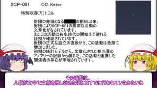 紅魔風SCP紹介 Part20 起